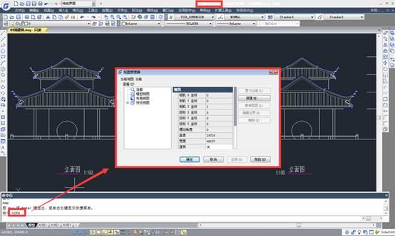 CAD布局视口教程之调整CAD视口显示的视图