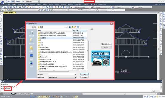 CAD中参照命令怎么用?CAD参照命令使用教程