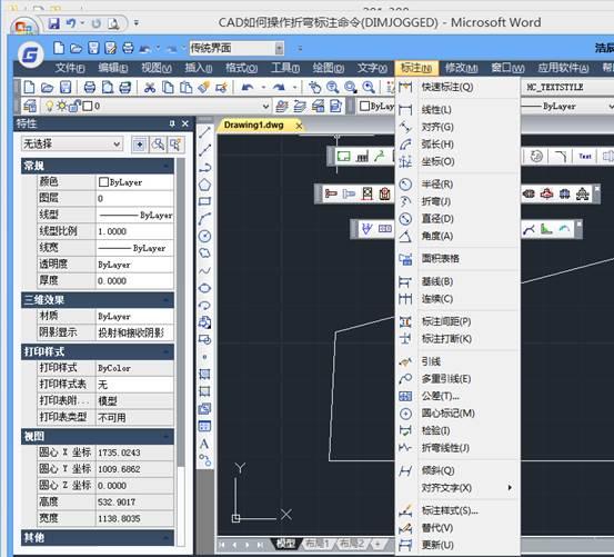 CAD折弯标注命令