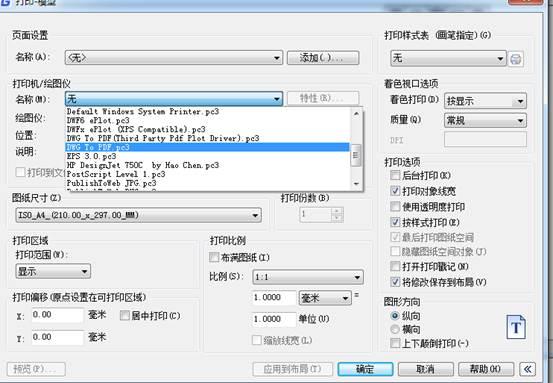CAD导出PDF的方法