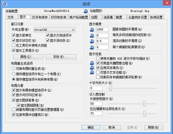 CAD模型线框的设置方法
