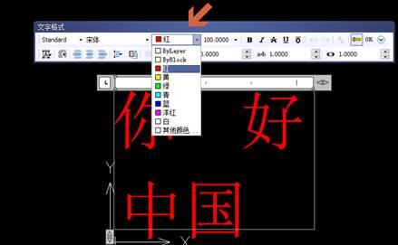 CAD字体颜色的修改方法