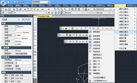 CAD导入Excel表格后如何操作