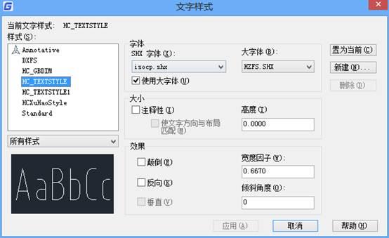 CAD文字样式的设置方法
