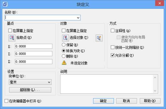 CAD图块编辑创建和修改