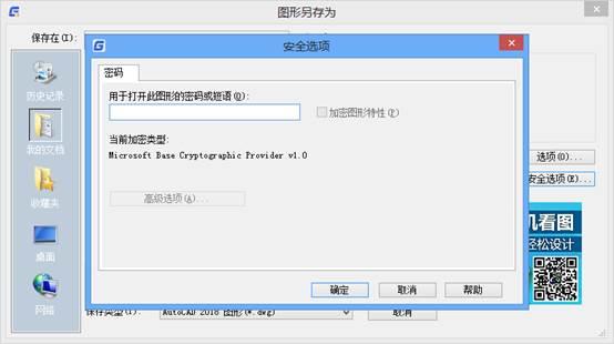 CAD文件加密安全么