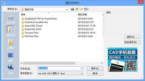 CAD保存文件步骤