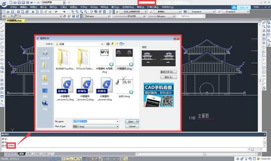 CAD打开图纸常用方法有哪些?