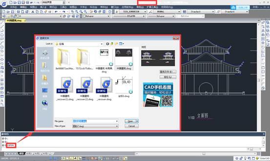 CAD打开图纸有几种方法?分别是什么?