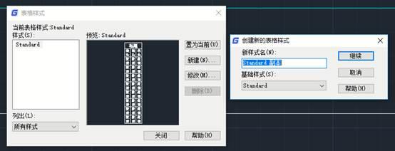 浩辰CAD中表格的创建、调整与文字的编辑图文教程