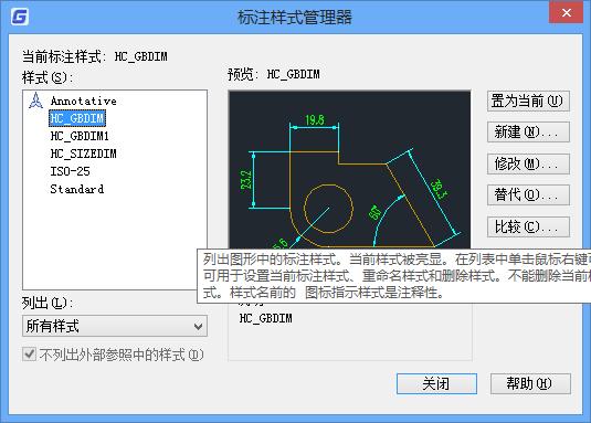 CAD尺寸标注设置文字宽度比例