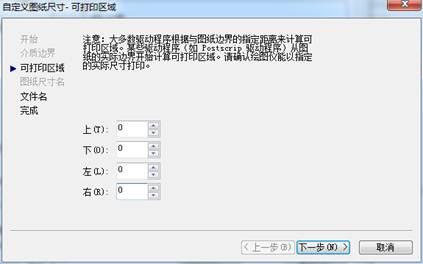 CAD打印设置常见问题之CAD打印出现两个图框