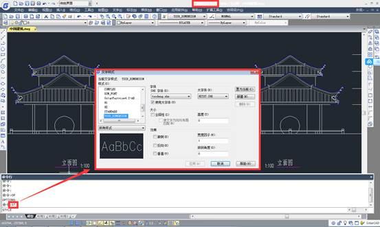 CAD字体样式常见问题之CAD弹出指定字体给样式窗口怎么办?