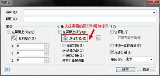 CAD软件中如何隐藏块属性