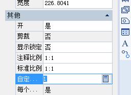 CAD布局调整比例