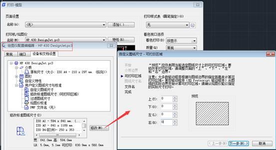 CAD布局出图常见设置2
