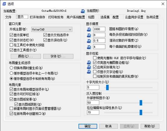 CAD系统变量如何使用