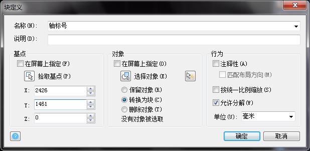 CAD属性块编辑之实时编辑