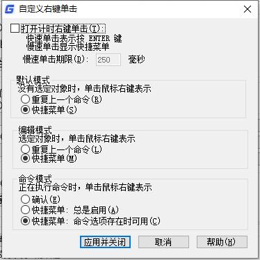 CAD鼠标按键功能快捷键设置
