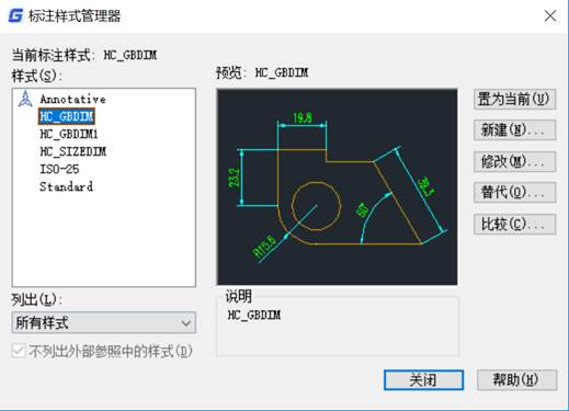 CAD设置尺寸教程