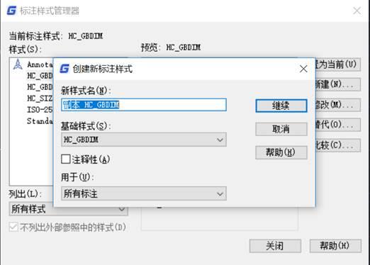CAD设置国际尺寸标注的规格