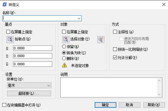 CAD分解图块的操作方法