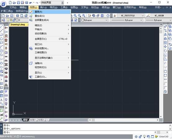 CAD视图命令应用