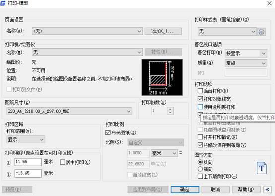 CAD透明填充不显示