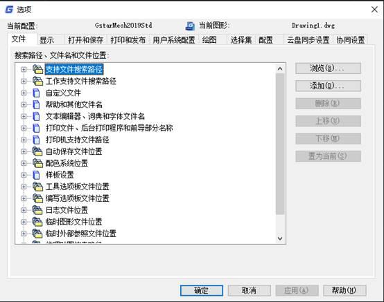CAD三维绘图默认设置