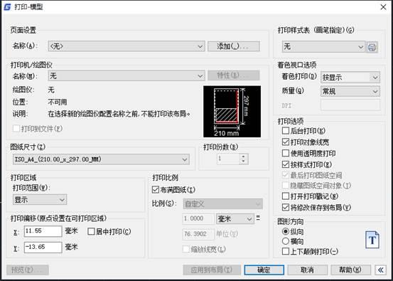 CAD文件打印参数配置
