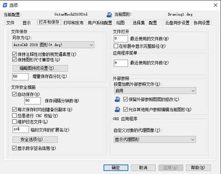 CAD新建文件夹无响应