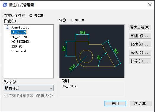 CAD修改标志注样式方法
