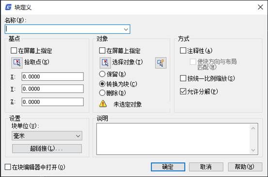 CAD图形特性复制操作实例