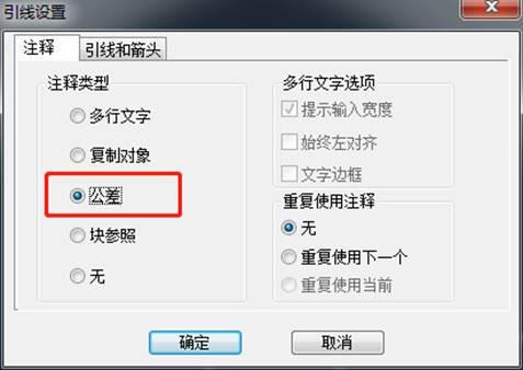 CAD软件中如何标注形位公差