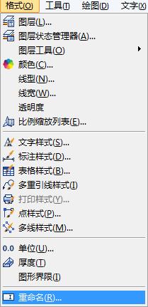 CAD常见问题重命名块