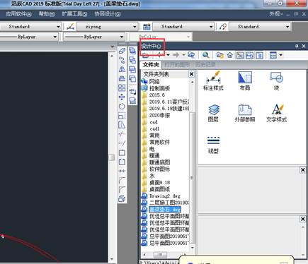 CAD打开图纸的不同方法汇总