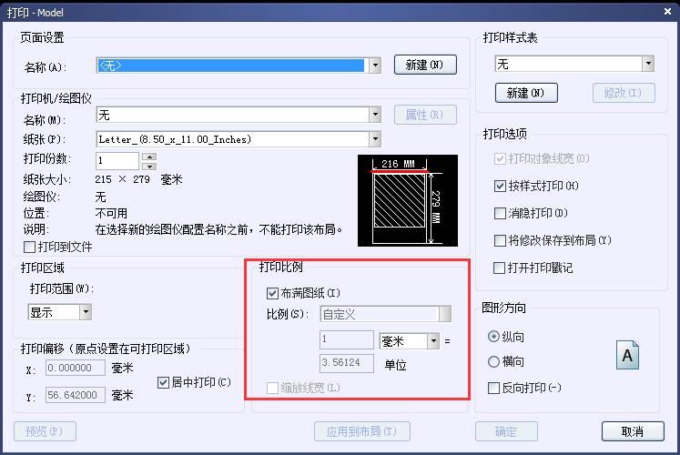 CAD绘图打印比例调整方法