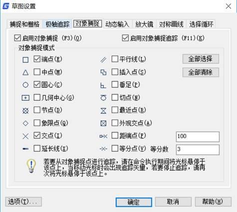 CAD捕捉命令设置方式
