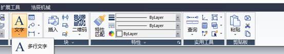 CAD打出乘号方法