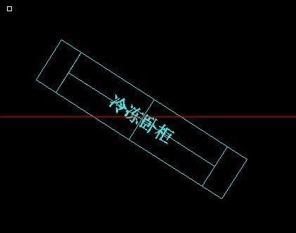 CAD倾斜图形变正到水平位置的方法