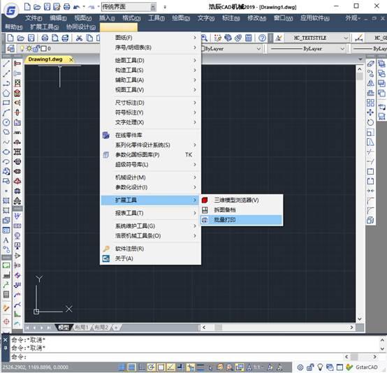 CAD批量打印设置技巧