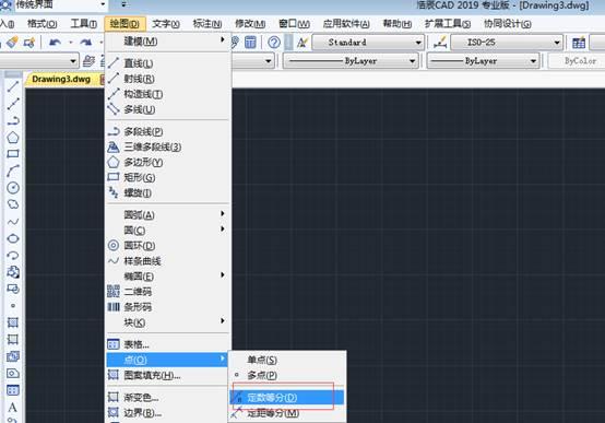 CAD创建定数等分点操作