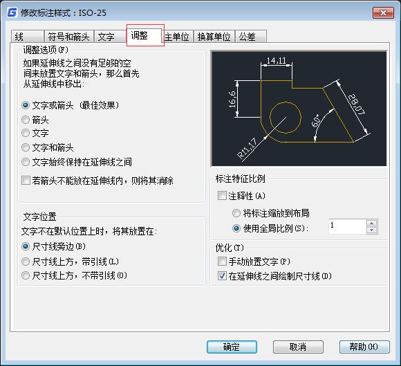 CAD标注样式中调整设置
