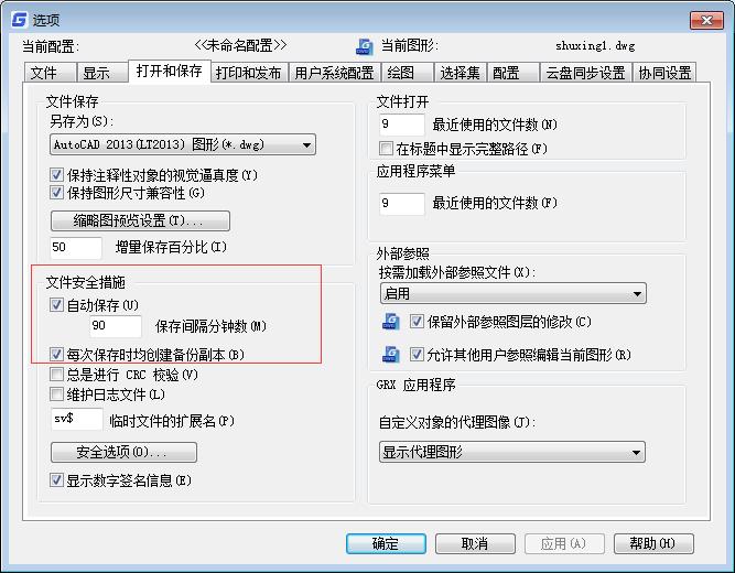 CAD恢复文件具体操作