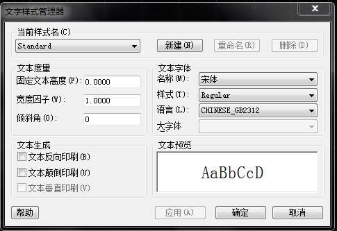 CAD文字样式教程之CAD的文字样式怎么设置?