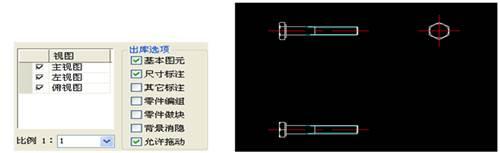 CAD绘制中用到的零件库