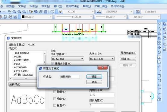 CAD中如何处理钢筋符号显示问号