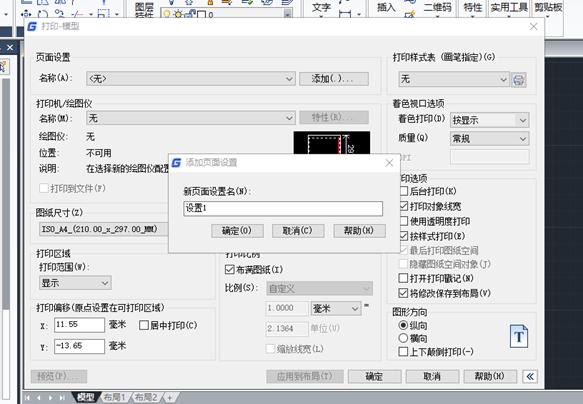 CAD打印设置能否在图纸中输入