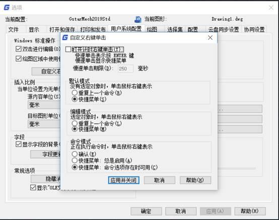 CAD鼠标功能设置右键