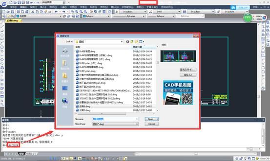 CAD打开文件教程之CAD打开图形文件不完整的解决办法